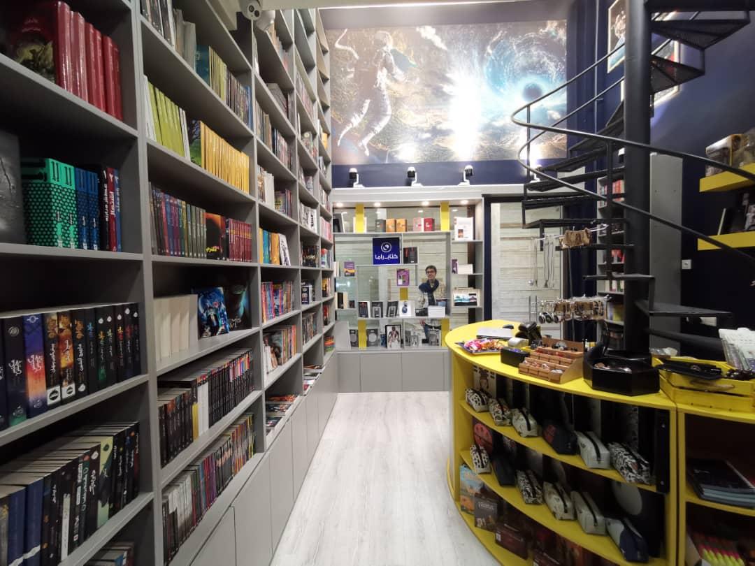 کتابفروشی راما