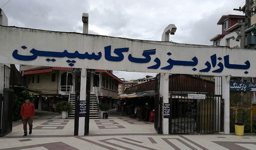 بازار بزرگ کاسپین یکی از ارزان ترین بازارهای مرزی ایران