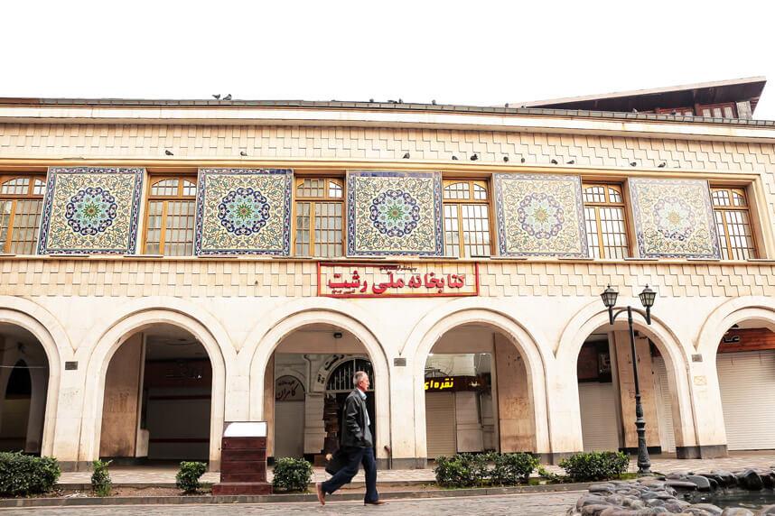 کتابخانه ملی رشت در میدان شهرداری