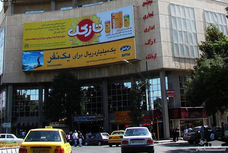 مجتمع تجاری ارگ کرمانشاه