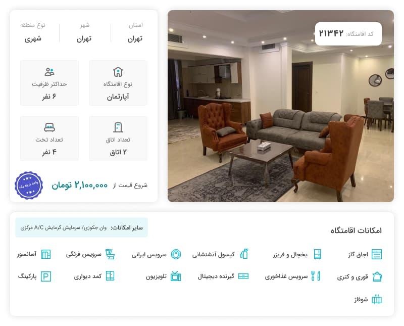 اجاره کوتاه مدت آپارتمان شیک و لوکس در شیخ بهایی
